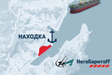 Порт Находка
